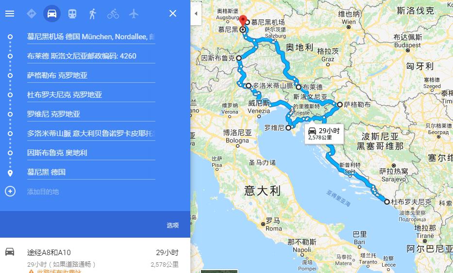 慕尼黑进出+奥地利+斯洛文尼亚+克罗地亚+意大利多洛米蒂山脈