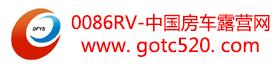 0086RV-中国房车露营网LOGO