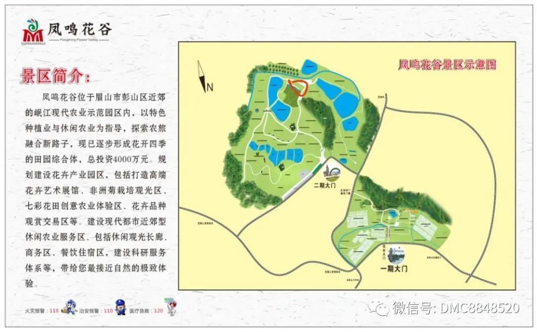 凤鸣花谷平面图