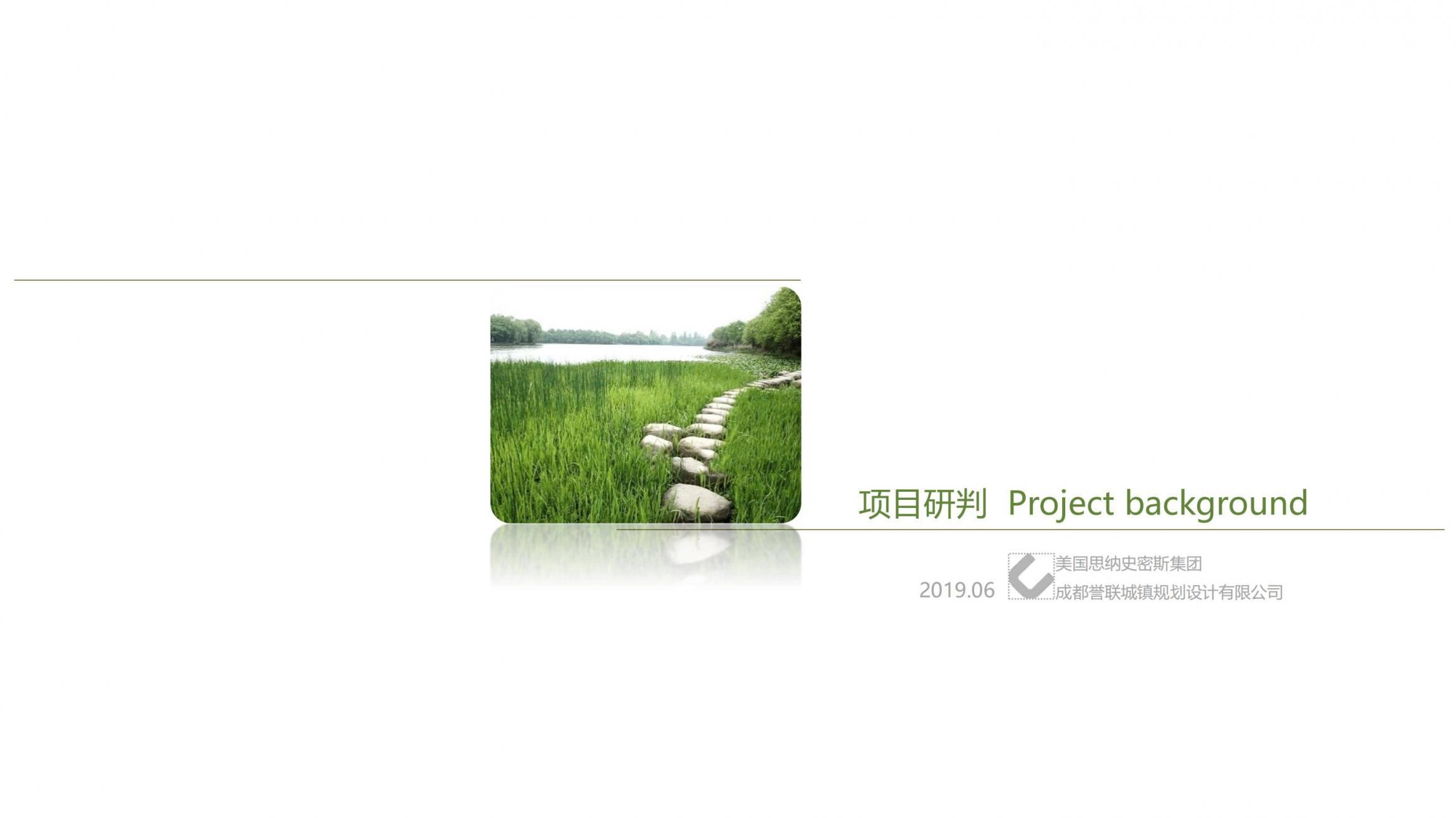 转龙项目概念规划 (81)