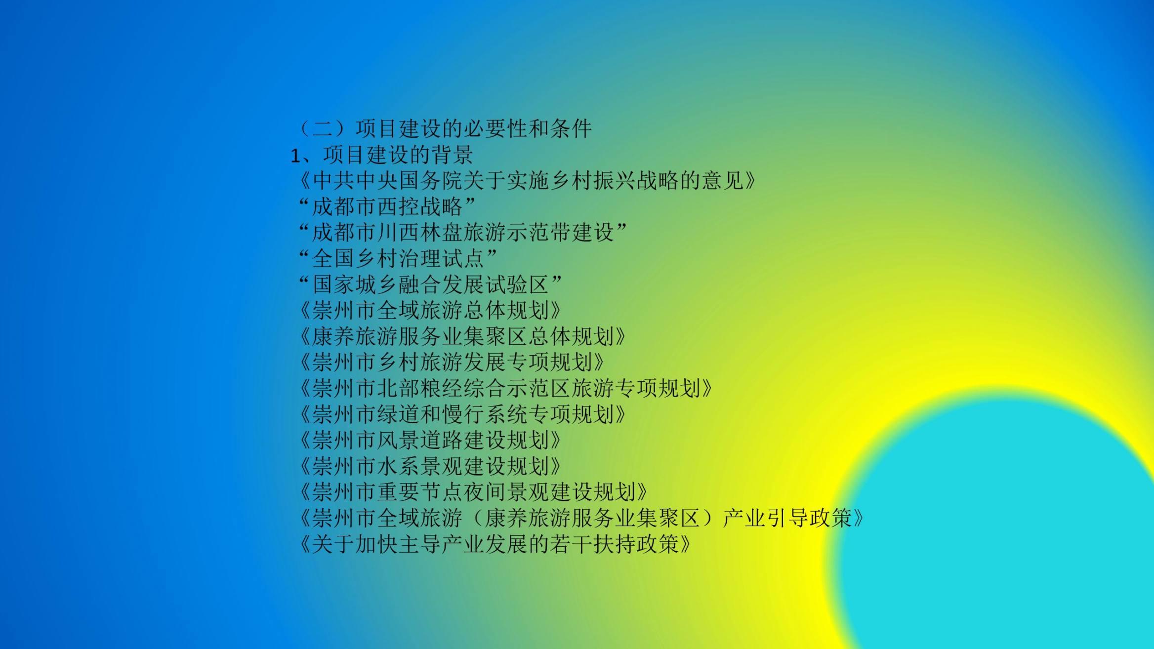 沈家船田园水乡智慧生态园 (15)