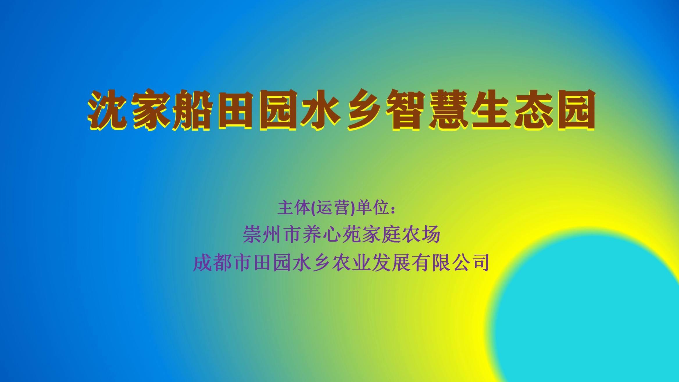 沈家船田园水乡智慧生态园 (37)