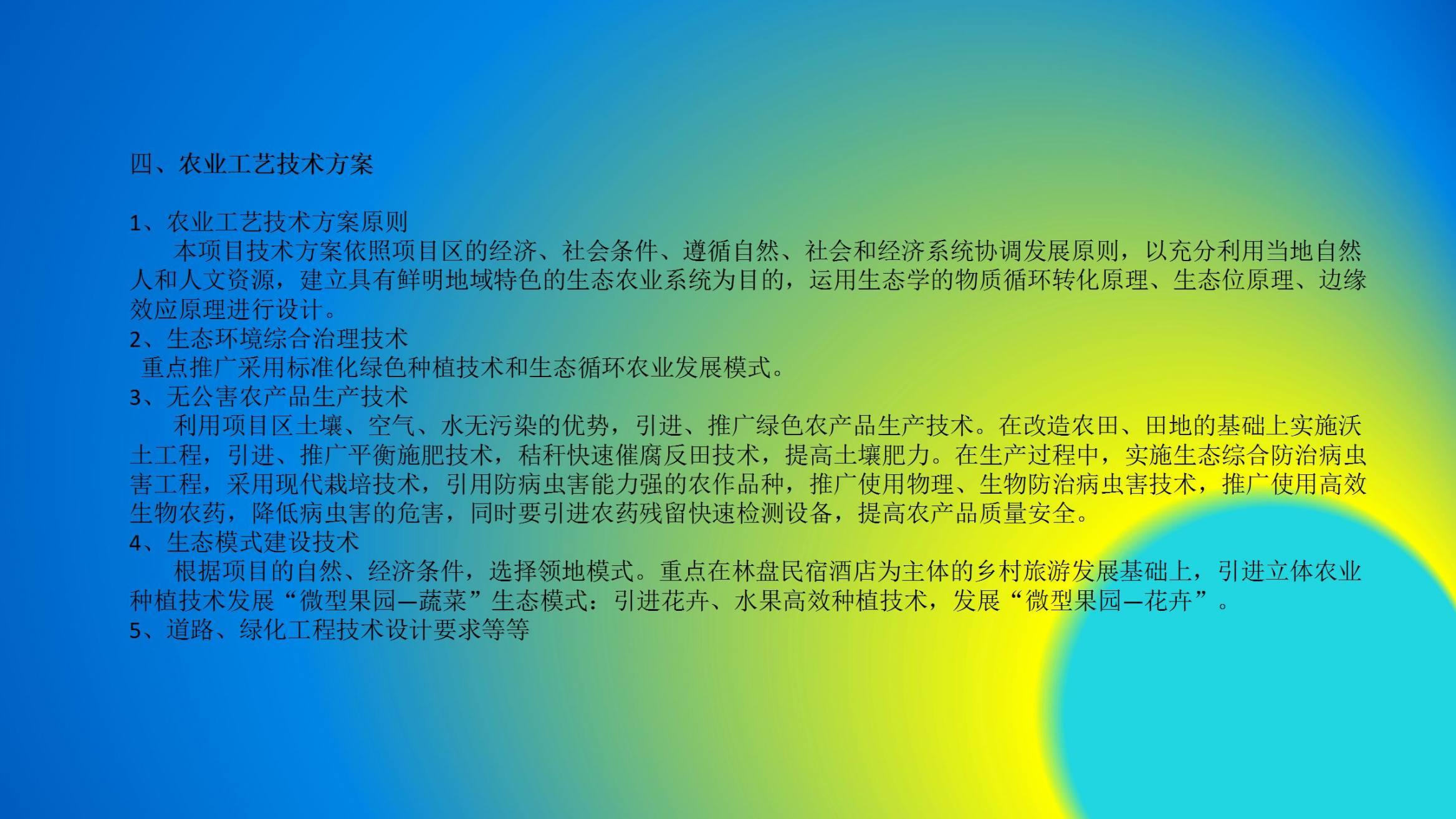沈家船田园水乡智慧生态园 (8)