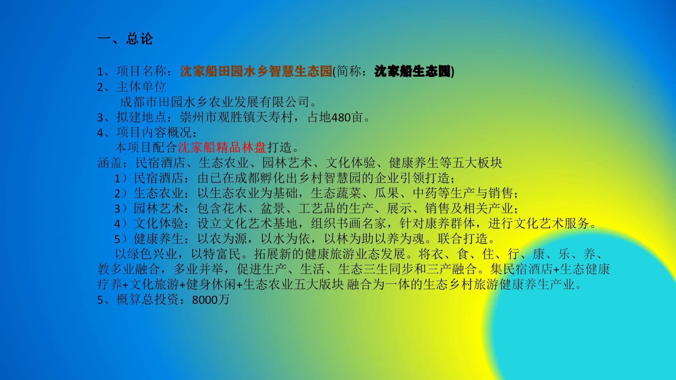 沈家船田园水乡智慧生态园 (17)