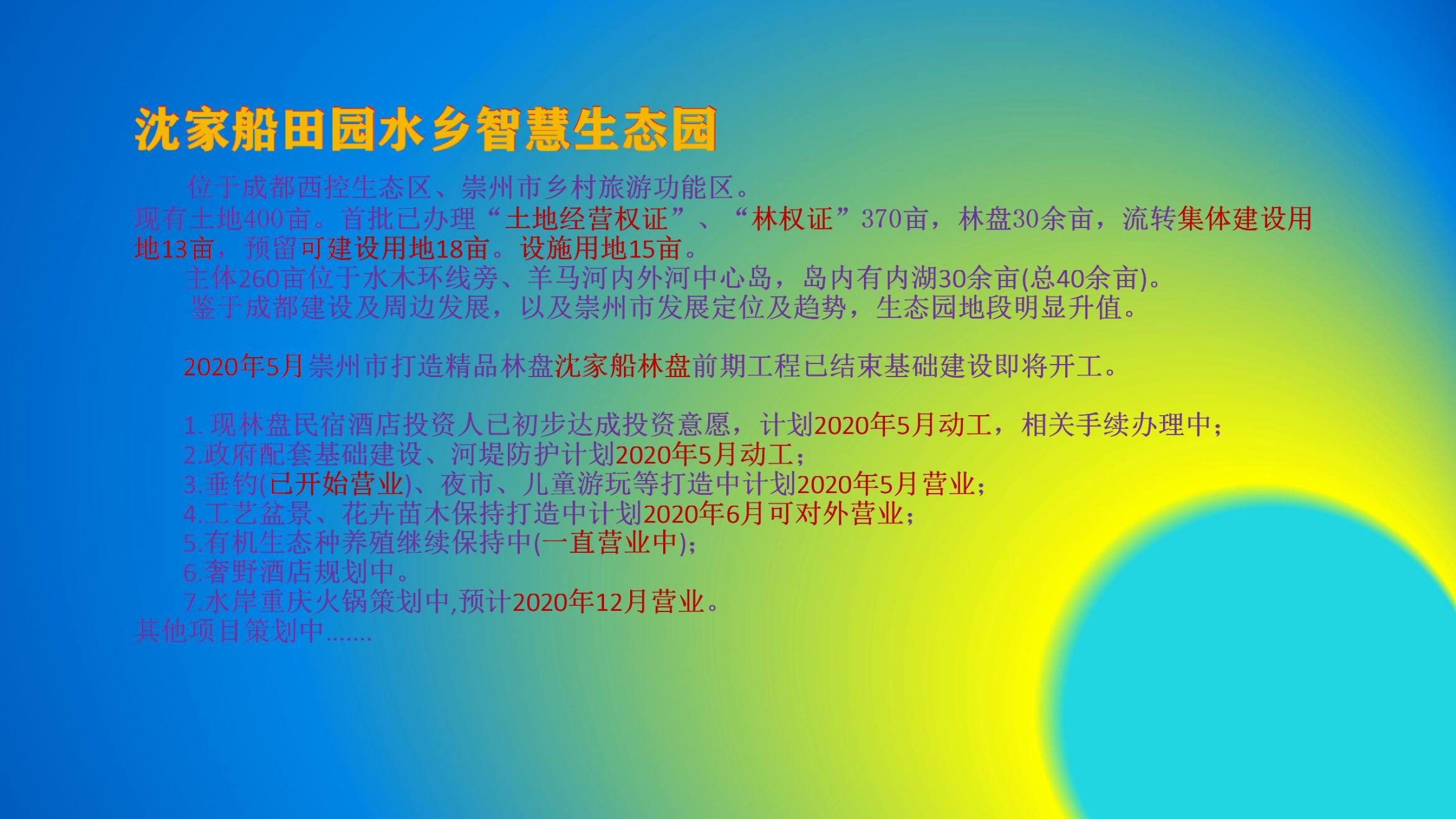 沈家船田园水乡智慧生态园 (22)