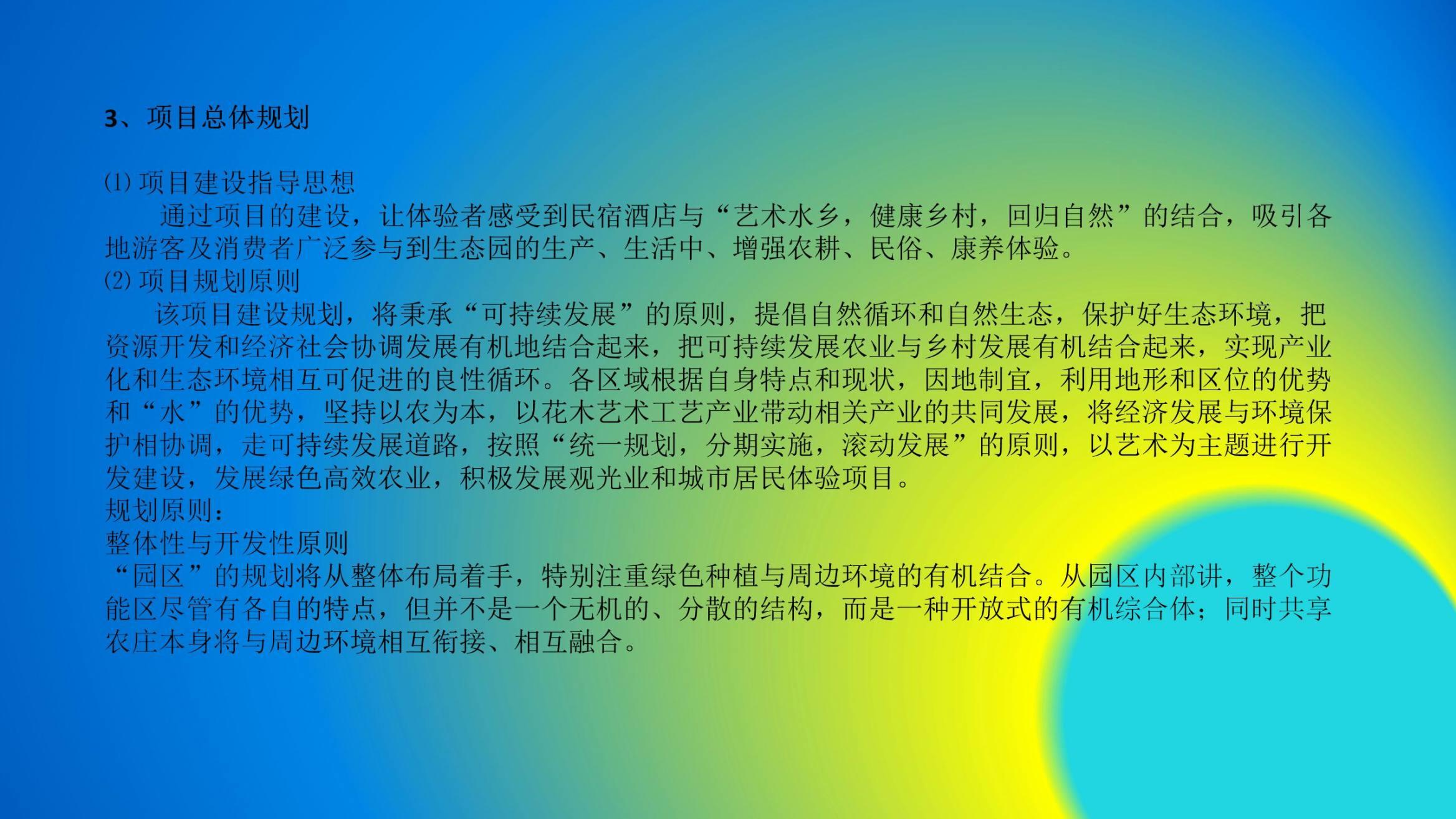 沈家船田园水乡智慧生态园 (10)