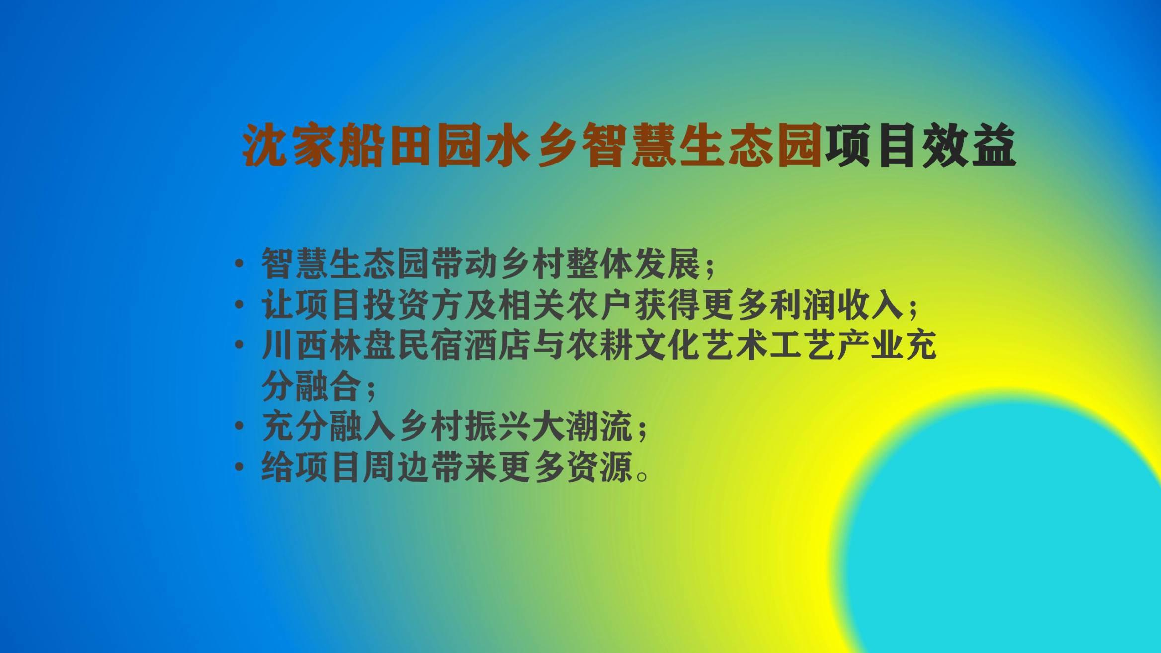 沈家船田园水乡智慧生态园 (7)