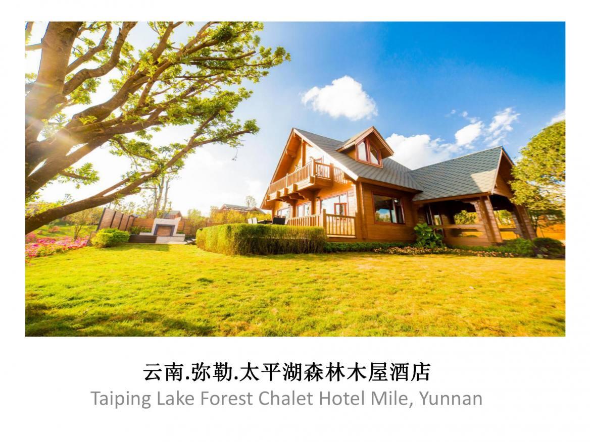 太平湖森林木屋酒店房车露营地 (30)