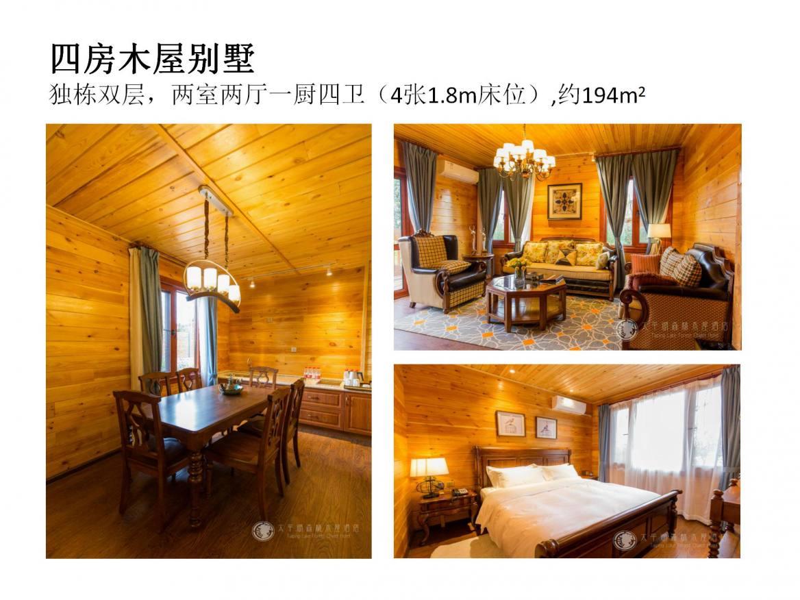 太平湖森林木屋酒店房车露营地 (18)