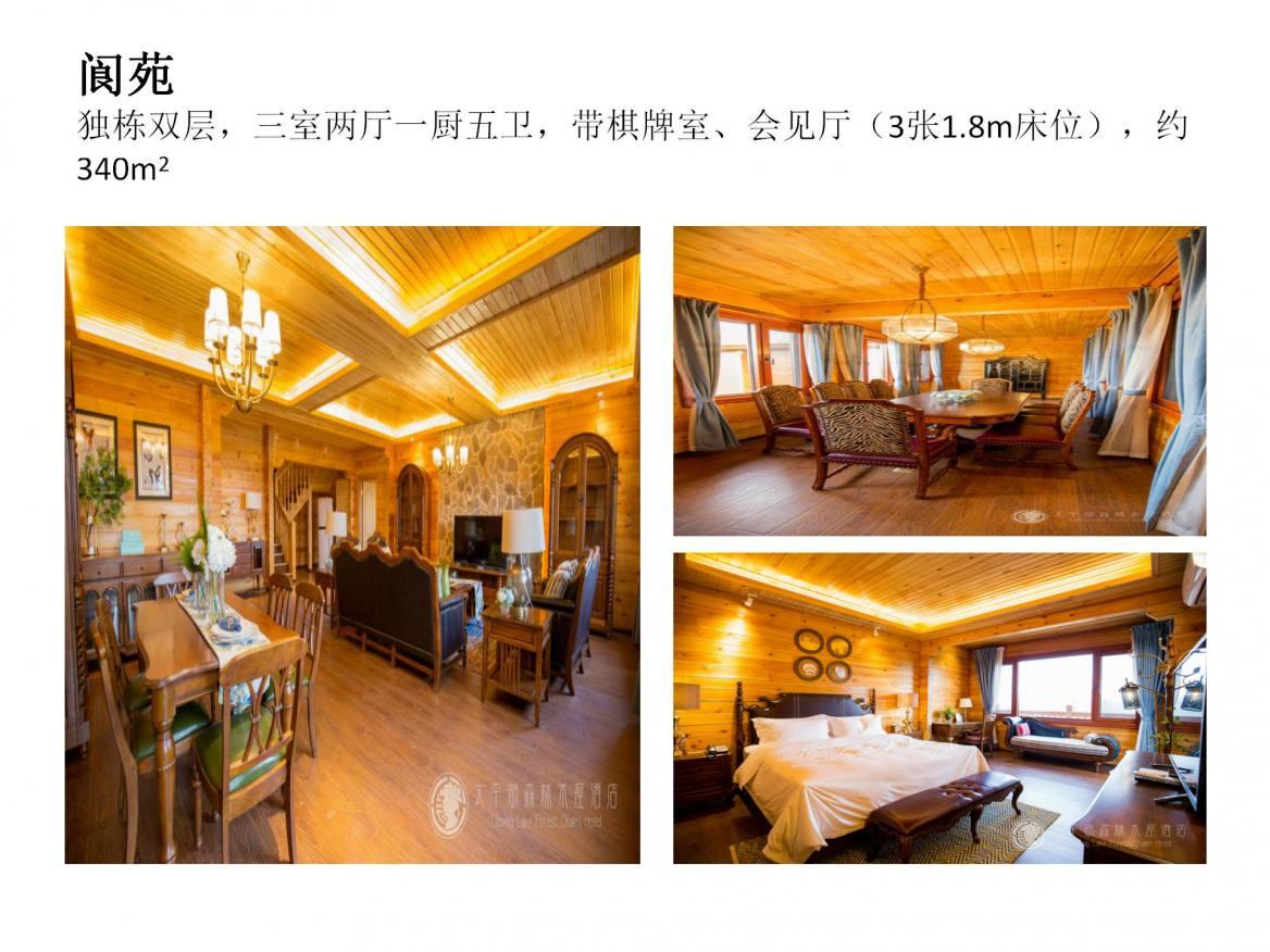 太平湖森林木屋酒店房车露营地 (17)