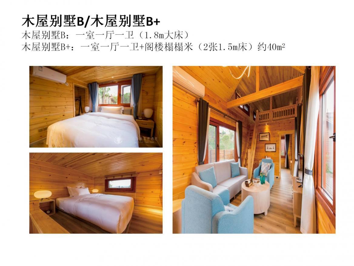太平湖森林木屋酒店房车露营地 (25)