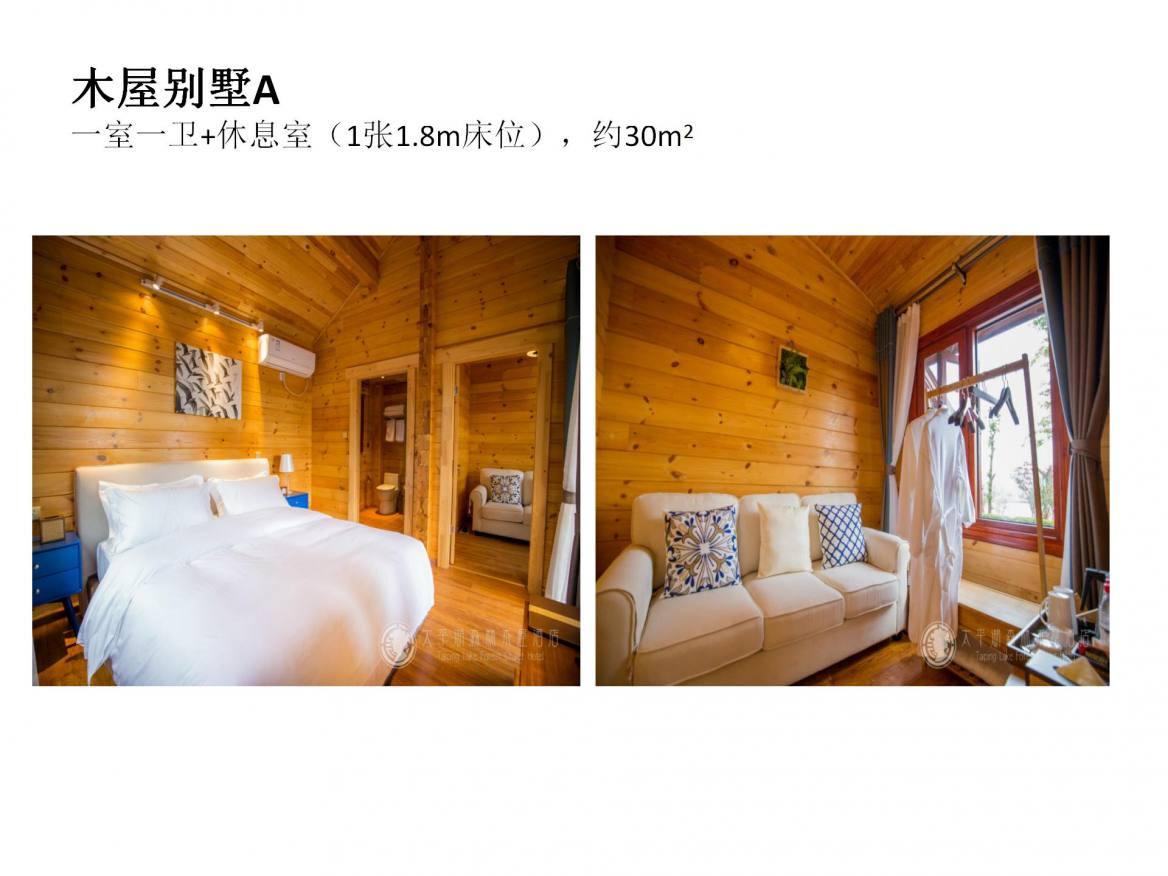 太平湖森林木屋酒店房车露营地 (26)