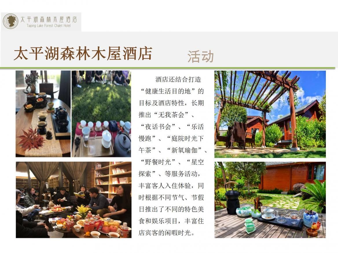太平湖森林木屋酒店房车露营地 (6)
