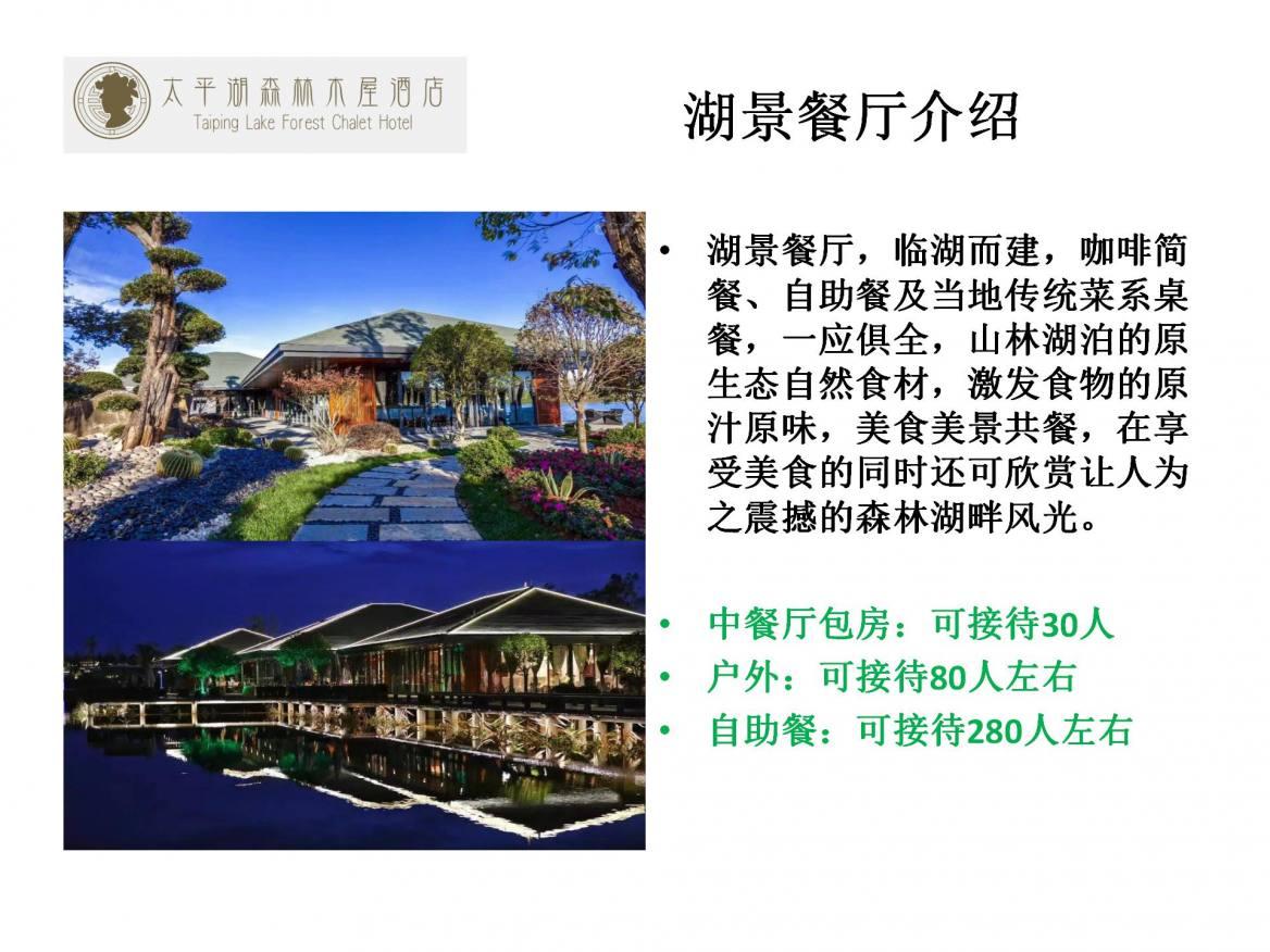 太平湖森林木屋酒店房车露营地 (5)