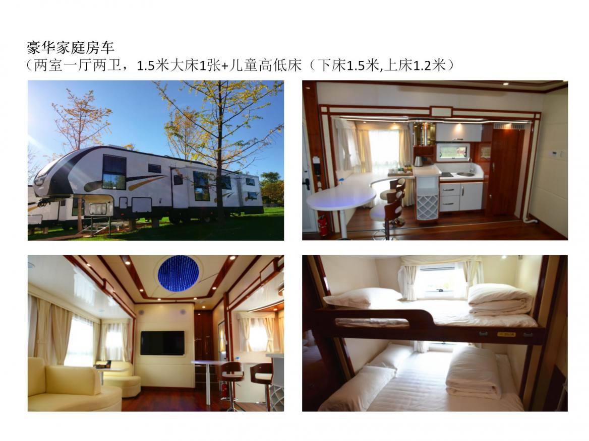 太平湖森林木屋酒店房车露营地 (11)