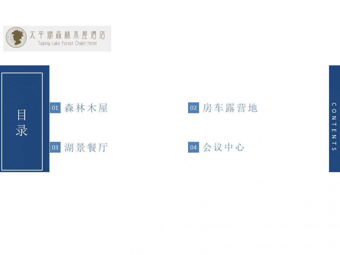 太平湖森林木屋酒店房车露营地 (28)