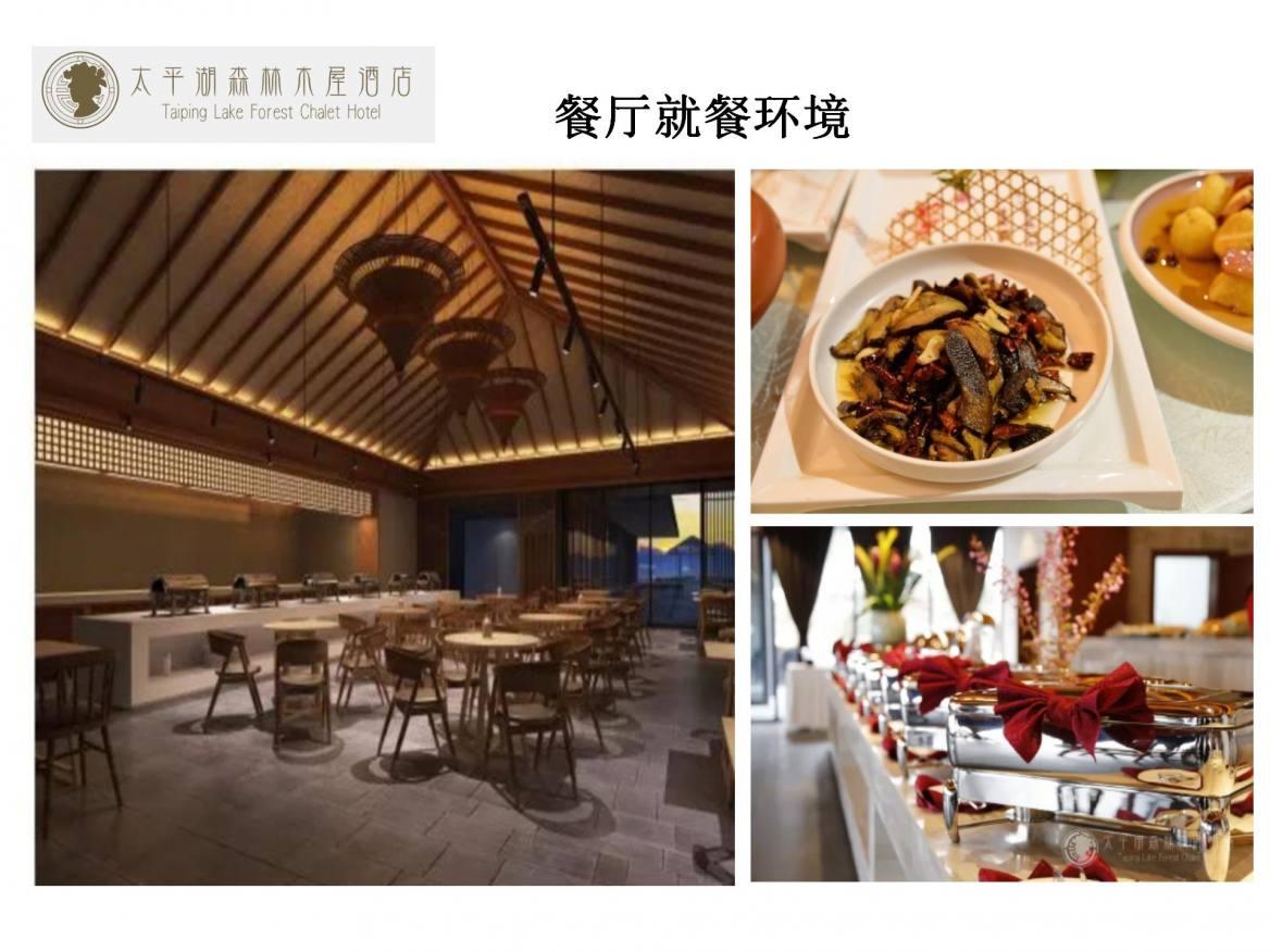 太平湖森林木屋酒店房车露营地 (4)