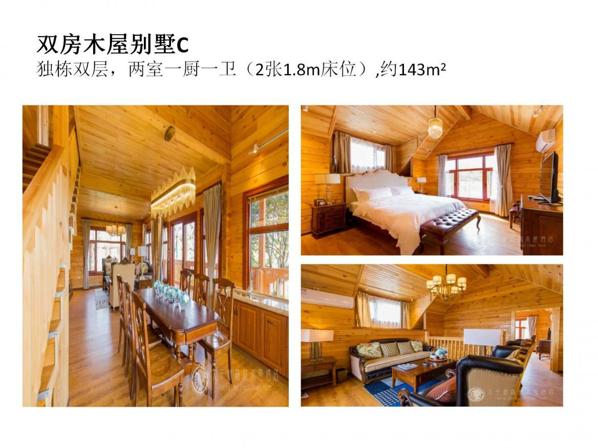 太平湖森林木屋酒店房车露营地 (20)