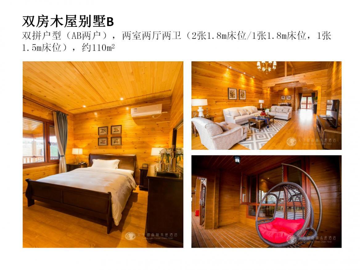 太平湖森林木屋酒店房车露营地 (21)