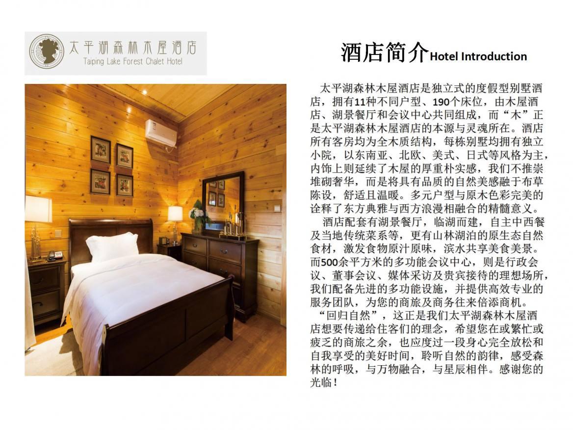 太平湖森林木屋酒店房车露营地 (29)