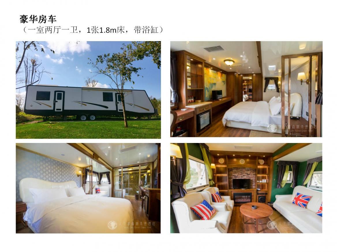 太平湖森林木屋酒店房车露营地 (13)