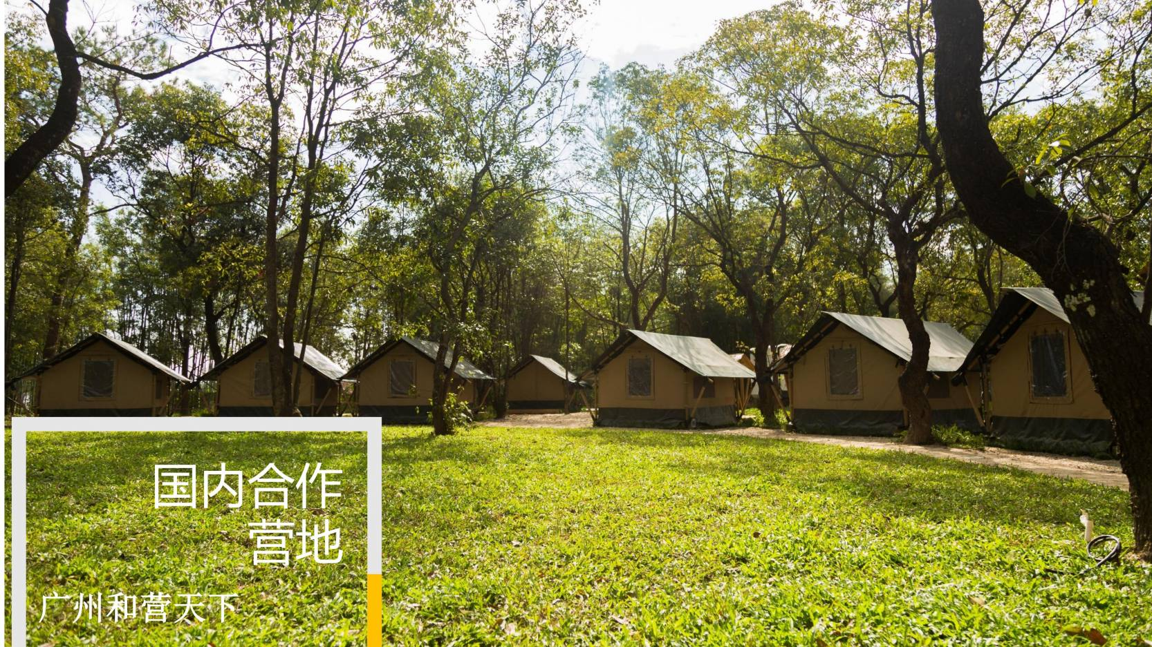喜马拉雅野奢帐篷 (35)