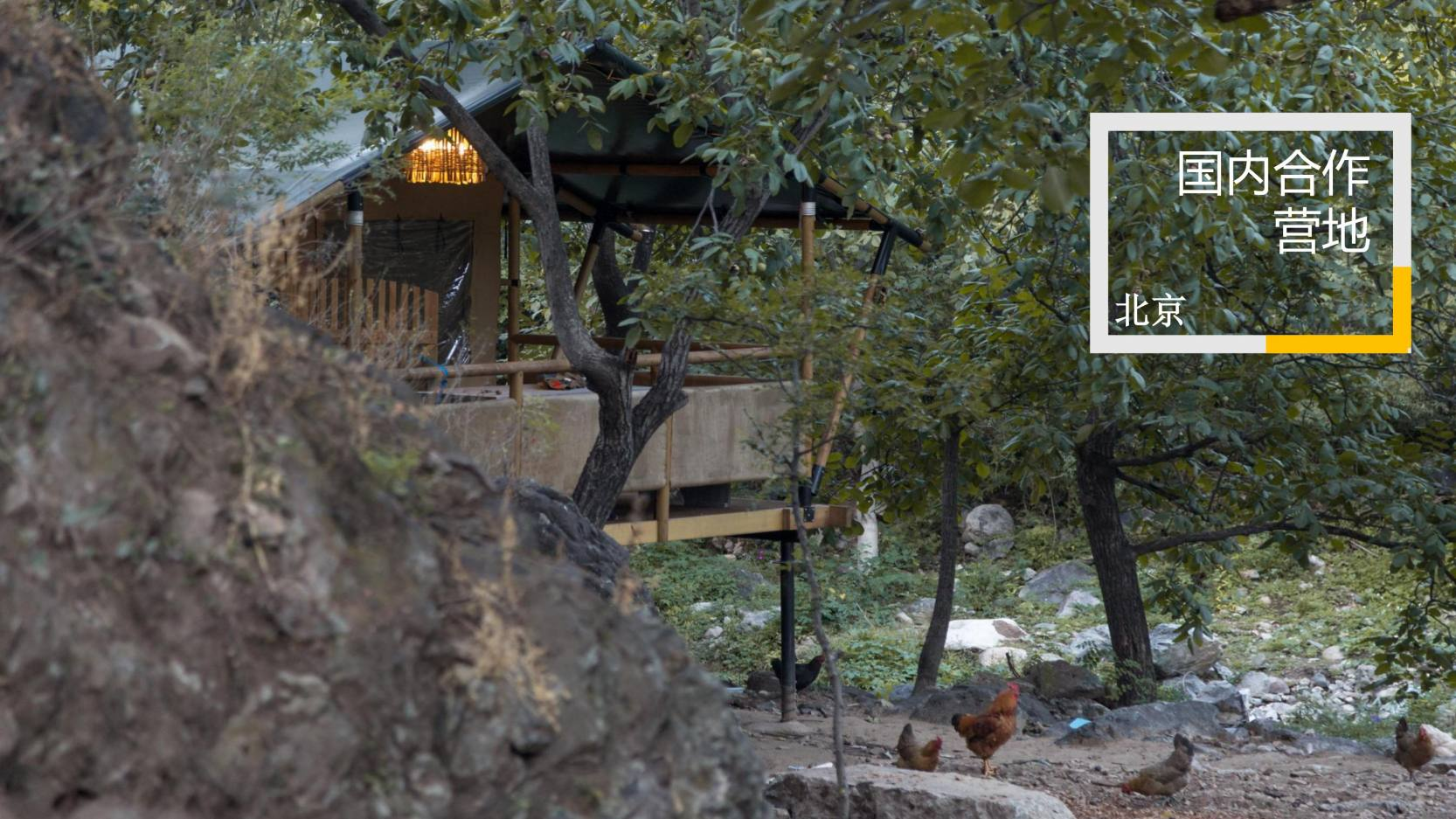 喜马拉雅野奢帐篷 (27)