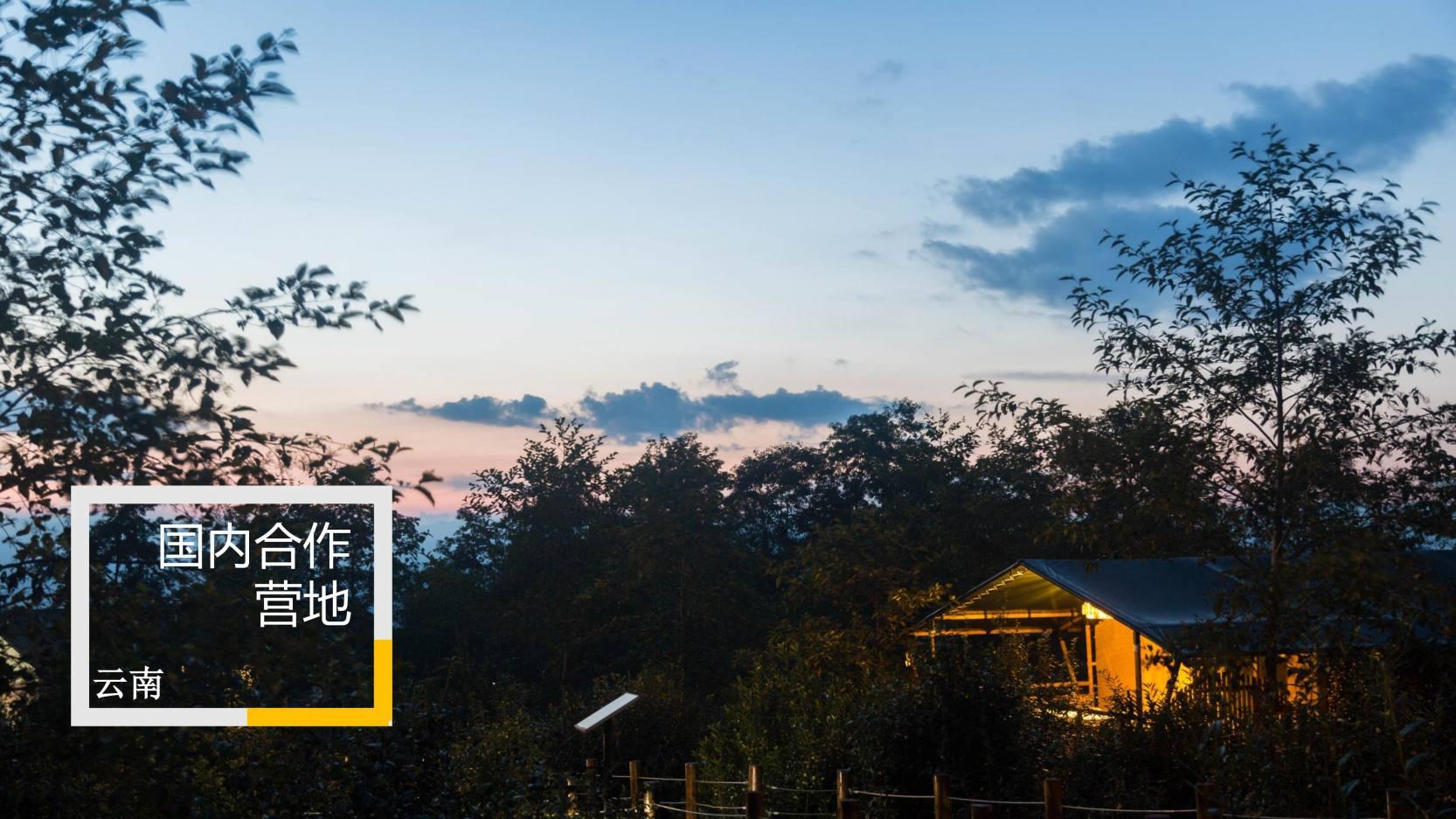 喜马拉雅野奢帐篷 (25)