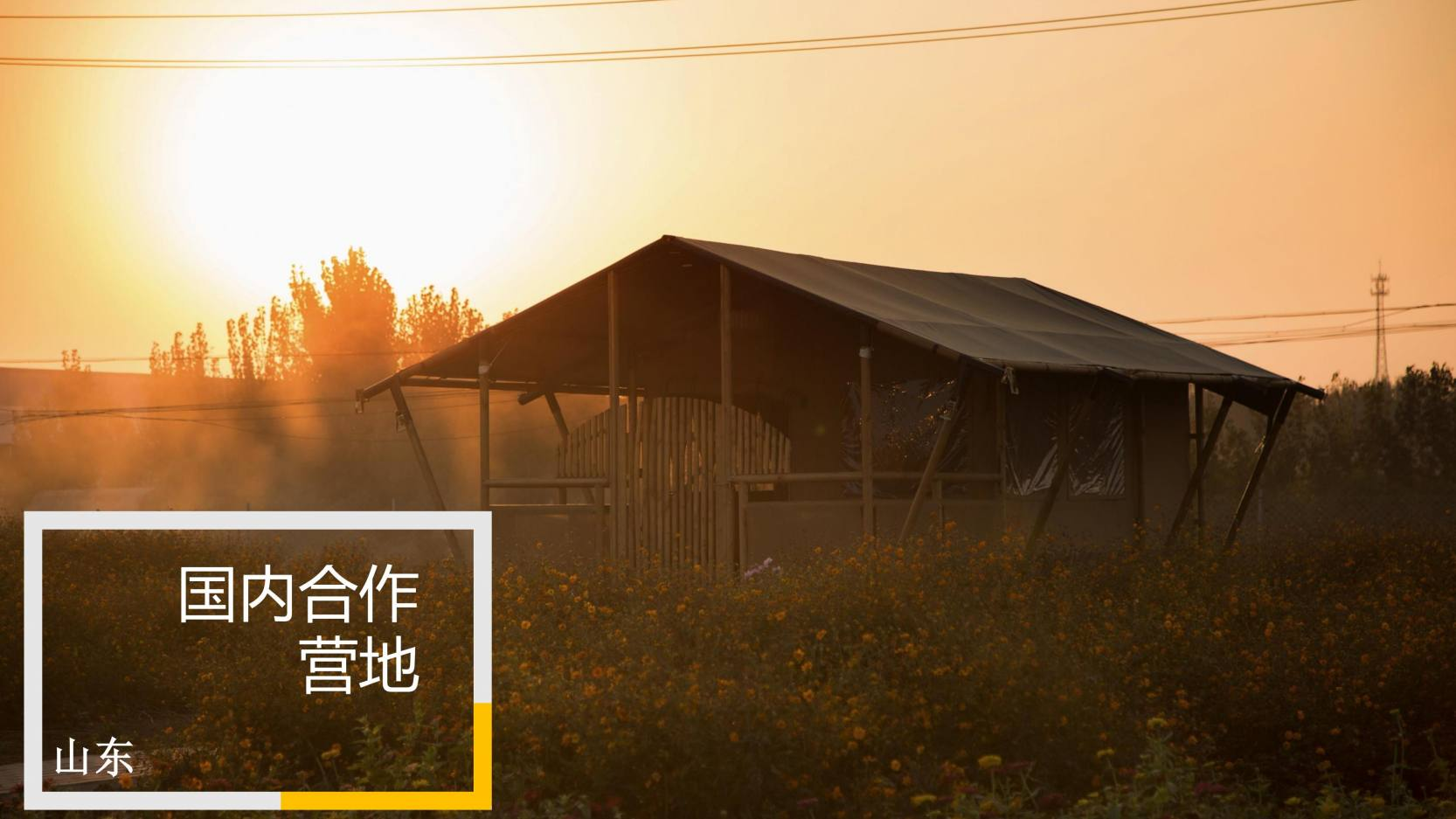 喜马拉雅野奢帐篷 (44)