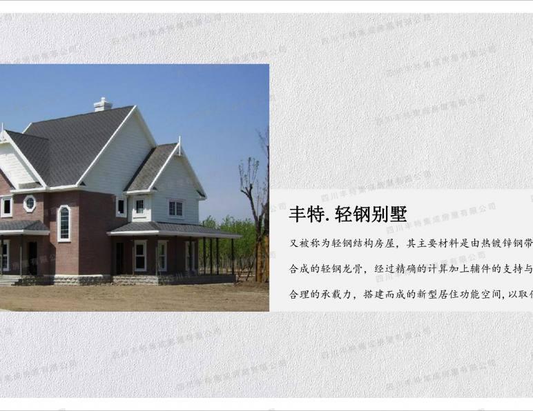 丰特集成房屋 轻钢别墅 木屋 创意建筑