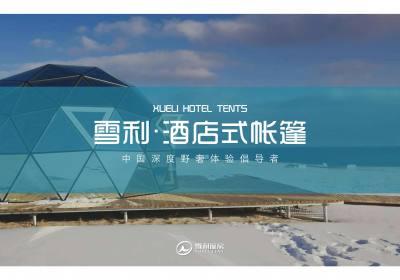 雪利·酒店式帐篷 中国深度野奢体验倡导者