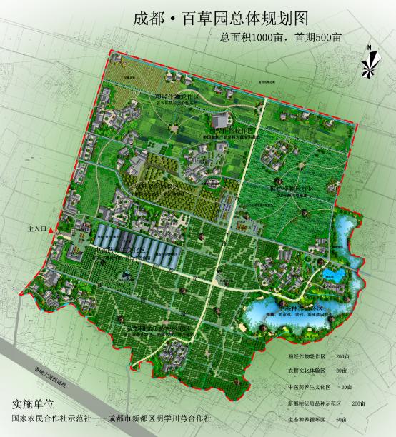 百草园项目
